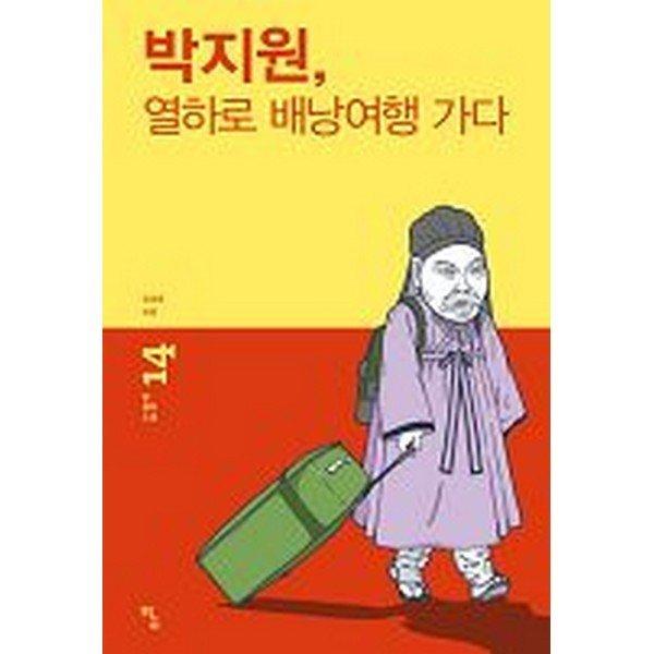 박지원  열하로 배낭여행 가다-탐 철학 소설14