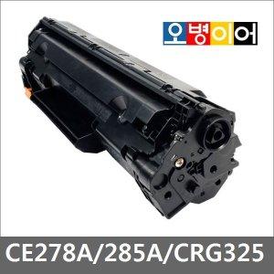 CE278A/285A/CRG325 P1102/1102W LBP6000/6003 MF3010