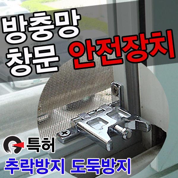 창문 방충망 잠금 안전 장치 추락 도둑 방지