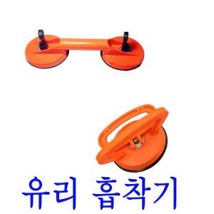 유리흡착기/유리압착기/유리압축기/돌침대/철판운반