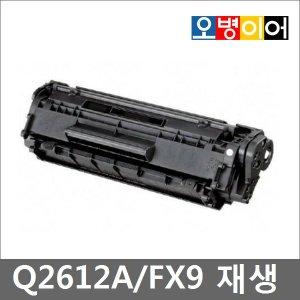 FX-9/FX9 L120 MF4140/4150 L100 160K Q2612A M1005