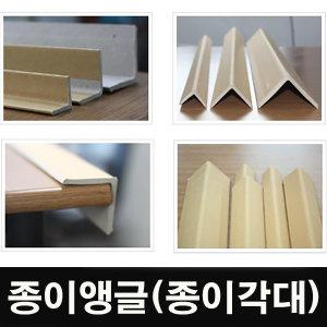 코너보양재/종이앵글/종이각대/2T/3T/1m/1.2m/50개