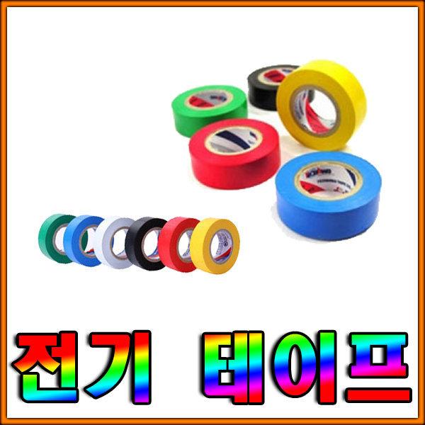 국산 전기테이프/ 절연테이프