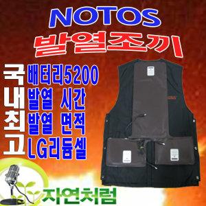 노토스 충전용 발열조끼 5200대용량LG배터리/발열깔창