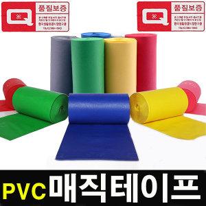 PVC보온 매직테이프/배관/파이프/에어컨 배관보온