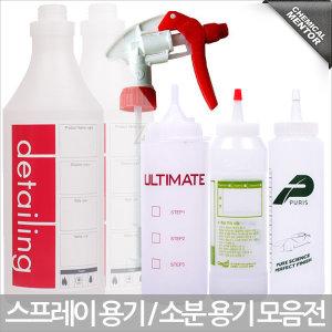 소분용기/광택소분용기/스프레이헤드/케니온/분무기