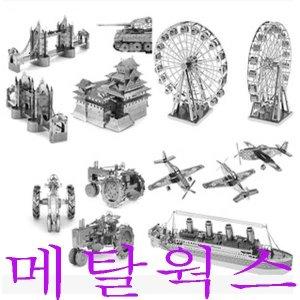 메탈웍스/금속조립키트/금속모형/금속 프라모델