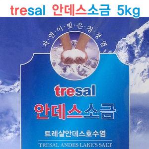 트레샬 안데스소금 5kg/안데스호수소금/김장 소금/용