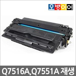 Q7516A Q7551A Laserjet5200/5200L/M3027/M3035/P3005