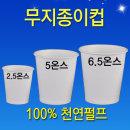 6.5온스/5온스/2.5온스/무지종이컵/무지소주컵