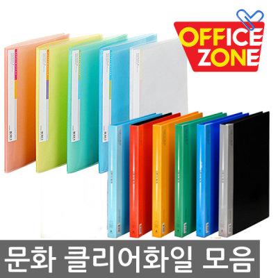 [문화산업] 正A4 투명 클리어화일 5p 10p 20p 40p 파일 내지 화일