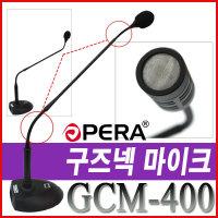 국산구즈넥마이크 강연 연설 탁상용마이크 GCM-400