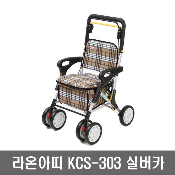 라온아띠 KCS-303 보행보조차/할머니/유모차/효도/KPS