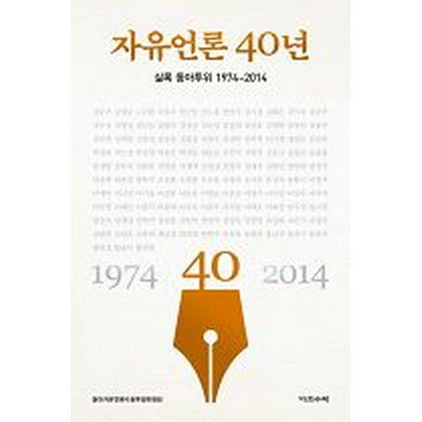 자유언론 40년: 실록 동아투위 1974-2014(양장)