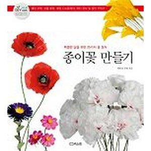 종이꽃 만들기: 특별한 날을 위한 25가지 꽃 장식