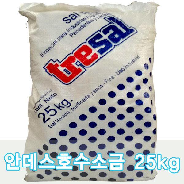 트레샬 안데스소금 25kg/안데스호수소금/김장 소금/용