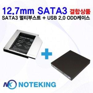 12.7mm SATA3 멀티부스터+ODD케이스+베젤