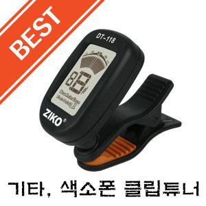 반응빠르고 민감한 클립튜너/튜닝기/조율기/기타튜너