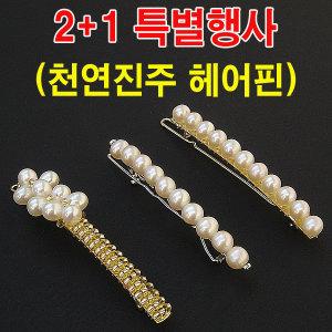2+1특별행사/천연진주 최고급헤어핀/당일발송/머리핀