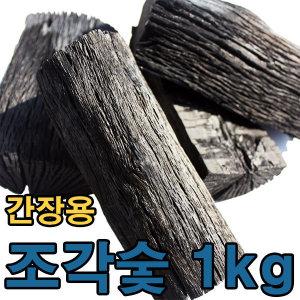 다용도백탄조각숯 1kg/백탄/참숯/숯/간장/된장/간장숯