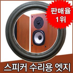 판매율1위 스피커 수리 국산엣지 4~15인치