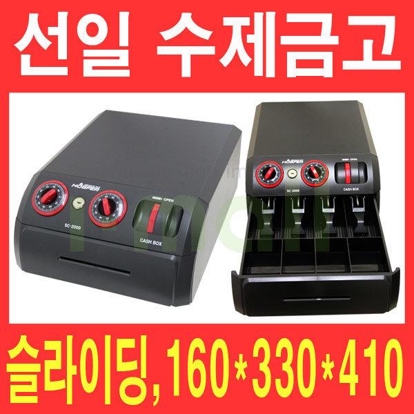 선일 수제금고 SC-2000 슬라이딩 블랙/아이몰(SC-2000
