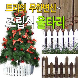 예쁜 트리장식 울타리/트리소품/크리스마스 소품/정원