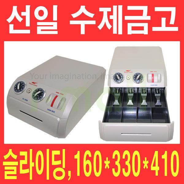 선일 수제금고 SC-2000 슬라이딩 골드/아이몰(SC-2000
