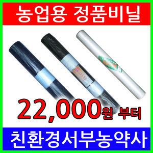 멀칭비닐 농사용비닐 배색비닐 유공비닐 롤비닐