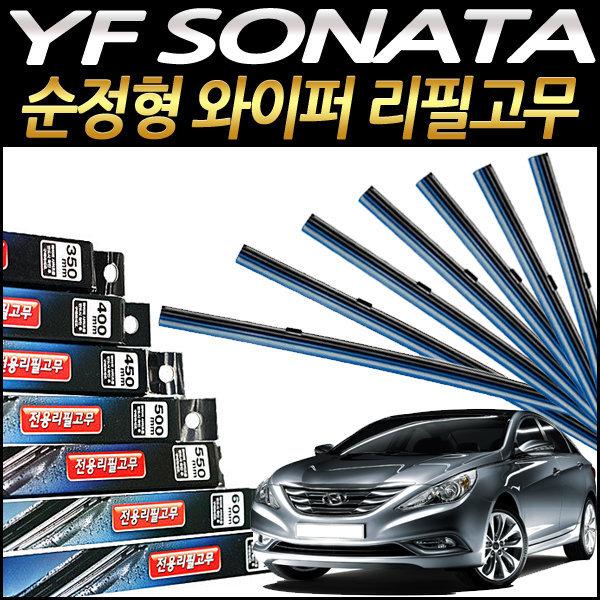 YF쏘나타와이퍼리필고무 쏘나타와이퍼리필고무 26x18