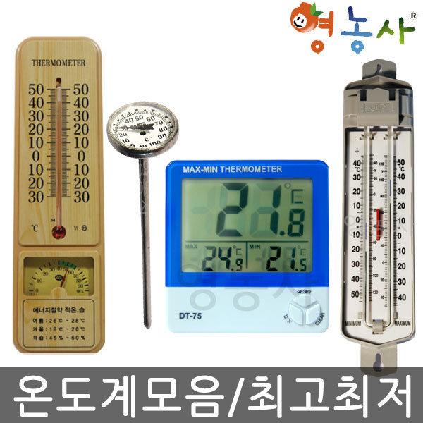 온도계 최고최저온도계 지온계 습도계 측정기계 원예