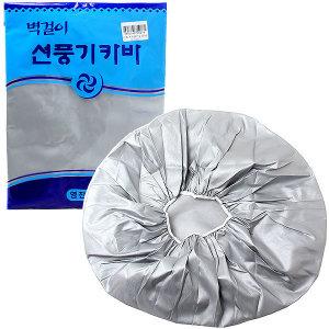 영진 벽걸이형 선풍기커버 실버 (선풍기카바 열풍기
