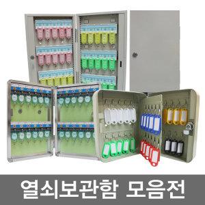 열쇠보관함/키박스/사물함락카/금고/경비실/군부대
