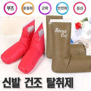 신발건조탈취제 슈즈쿨/부츠키퍼/신발건조/습기제거제