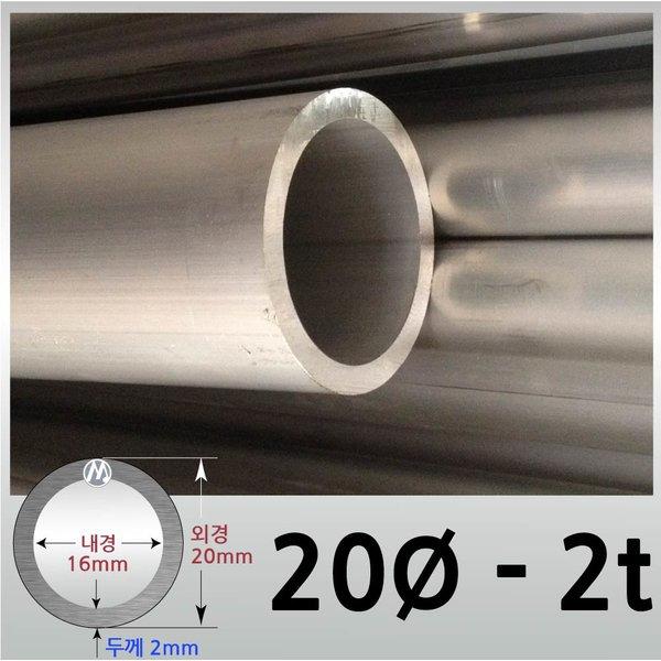20파이 2t 내경16mm/50cm~1m 알루미늄 원형 관 파이프