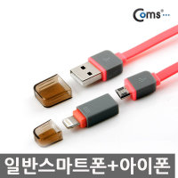 Coms스마트폰 멀티케이블 Micro USB 5pin / 애플 8pin