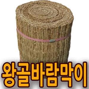 왕골 바람막이/45cm 20m/쇠말뚝별도구매