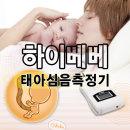 우리아기 심장소리 태아심음측정기 하이베베 BT-200L