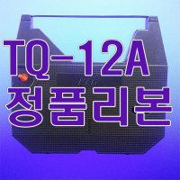 타자기리본12 TQ12A/TQ-12E/TQ-24L/12개 1박스