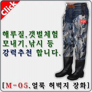 펭귄표 허벅지장화/밀리터리st 낚시/갯벌/모내기