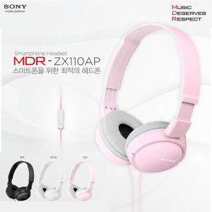 정품 소니코리아 MDR-ZX110AP 스테레오 헤드폰/2년AS