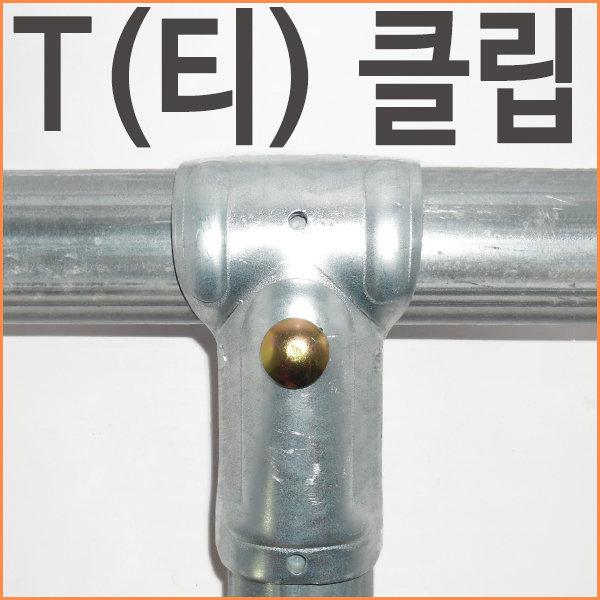 동명농자재/T클립/T크램프/티클램프/티고정클립