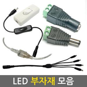 LED바 부자재/중간스위치/아답터연결잭/연결잭 분배기