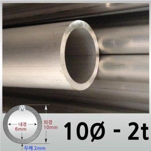 외경10mm 내경6mm 2T/50cm 알루미늄 원형 관 파이프