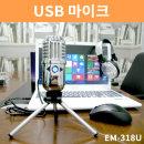 USB마이크 Yoga EM318U 초간편 레코딩 ufo마이크 이상