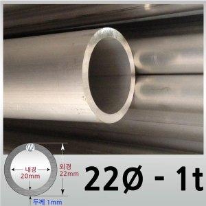 외경22mm 내경 20mm  1T/ 1m 알루미늄 원형 관 파이프