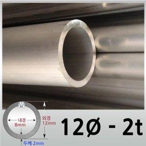 외경12mm 내경8mm - 2T / 1m 알루미늄 원형 관 파이프