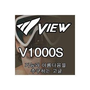 뷰 V1000S 바다 오픈워터 수영강습 누수제로 철인훈련