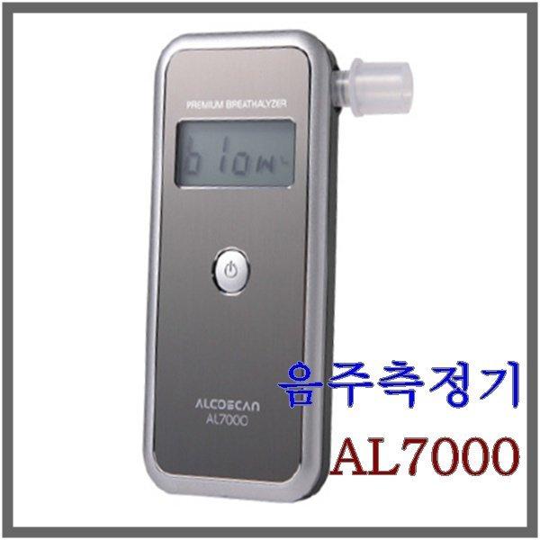 (센텍코리아) 음주측정기 AL-7000/혈중알콜농도측정기