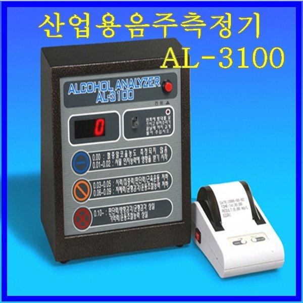 (센텍코리아) 음주측정기 AL3100/ 산업용 음주측정기